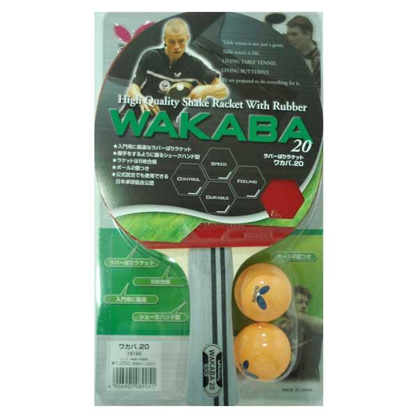 Buy Butterfly Wakaba 20 TT Bat Set Online India|Butterfly Bats Shop